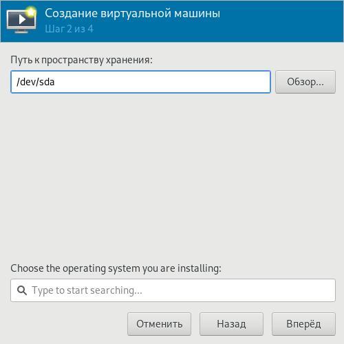 Скриншот virt-manager